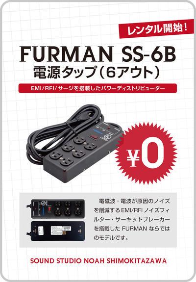 shimokita_ss-6b.jpg