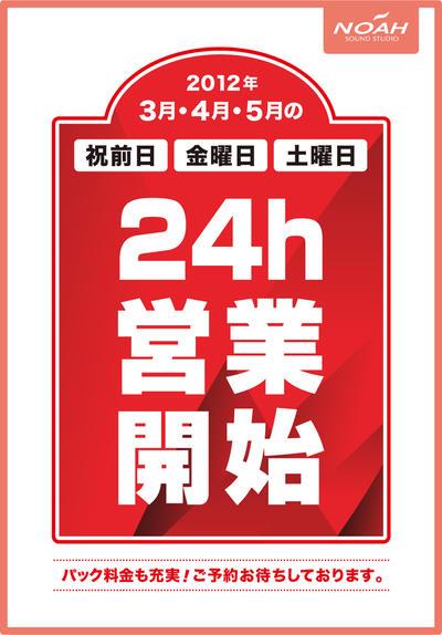 ikejiri_24h.jpg