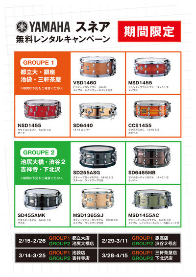 yamaha_snare_campaign.jpg