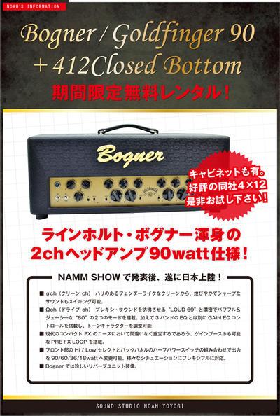 yoyogi_bogner.jpg