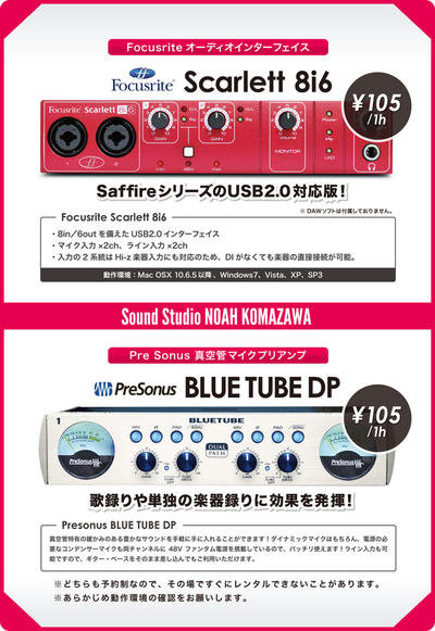 komazawa_scarlett_bluetube.jpg