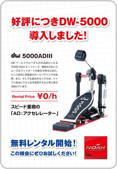 shimokita_dw5000.jpg