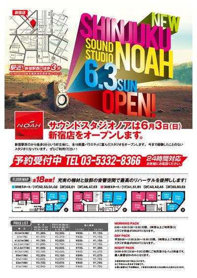 shinjukuopen_pop.jpg