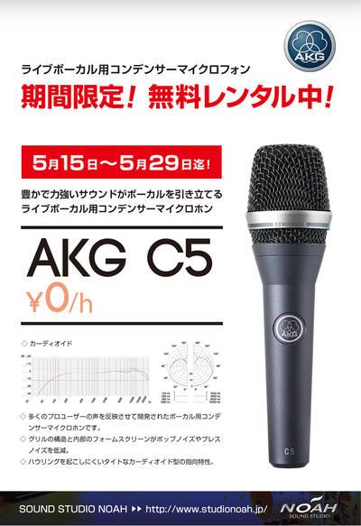 akg_c5.jpg
