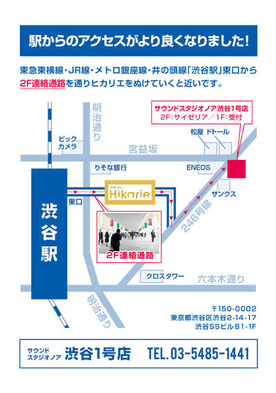 shibuya1_new_access.jpg