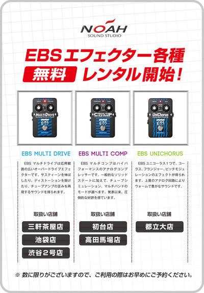 ebs_effector3.jpg