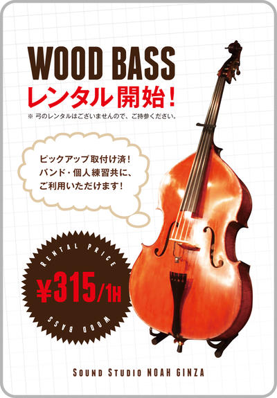 ginza_woodbass.jpg