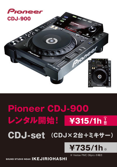 ikejiri_cdj900.jpg