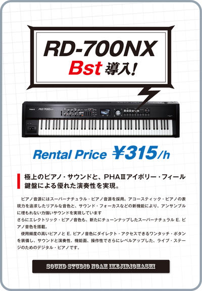 ikejiri_rd700nx.jpg