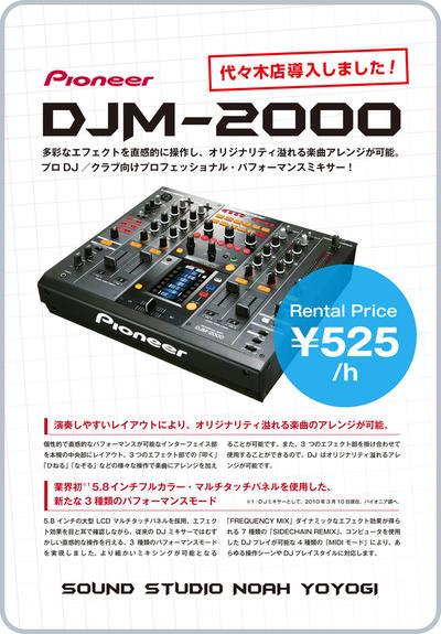yoyogi_djm2000.jpg