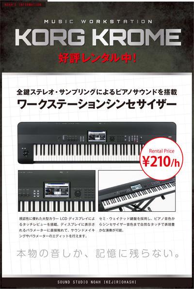 ikejiri_krome.jpg