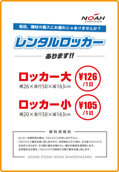 shimokita_rental_locker.jpg