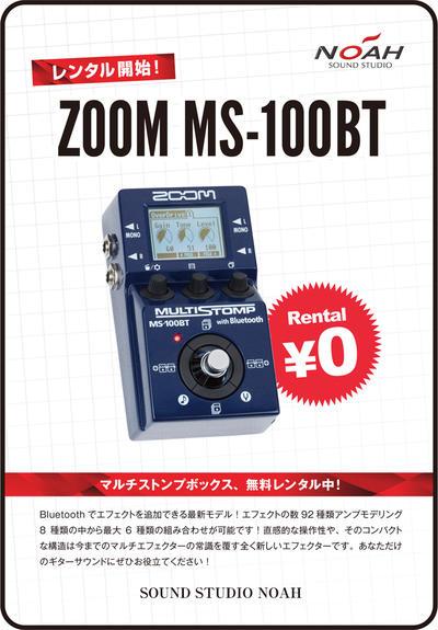 zoom_me-100bt_pop.jpg