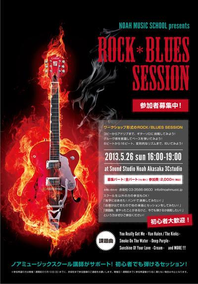 akasaka_rock_session_pop.jpg