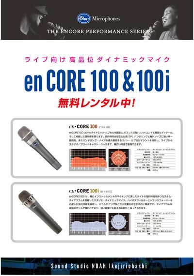 ikejiri_blue_encore100.jpg