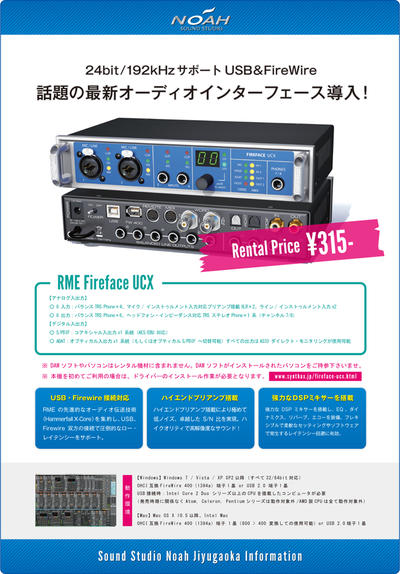 jiyu_RME_firefaceUCX.jpg