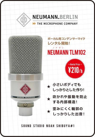 shibu1_tlm102.jpg