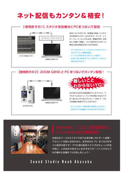 akasaka_haishin.jpg
