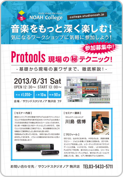 nc_protools_pop.jpg