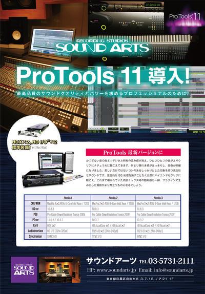 arts_protools11.jpg