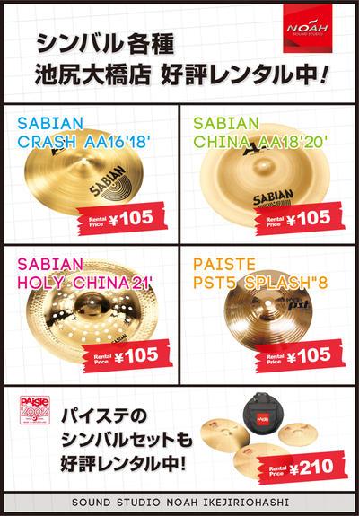 ikejiri_cymbal_pop.jpg
