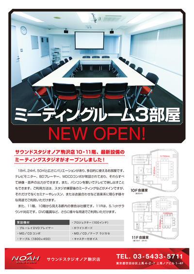 komazawa_kaigishitsu_open.jpg