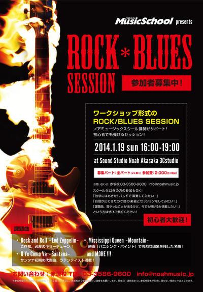 1.19_rock_session.jpg