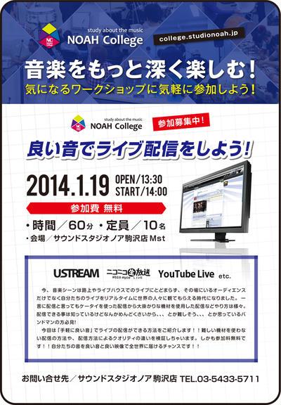 nc_haishin_pop.jpg
