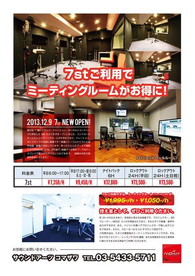 komazawa_7st_meeting.jpg
