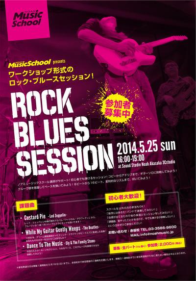 5.25_rock_session.jpg