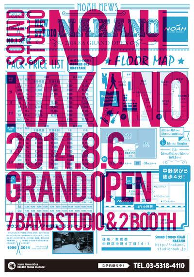 noah_nakano_poster.jpg