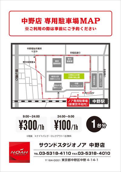 nakano_parking.jpg