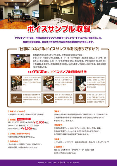 komazawa_voicesample_pop.jpg