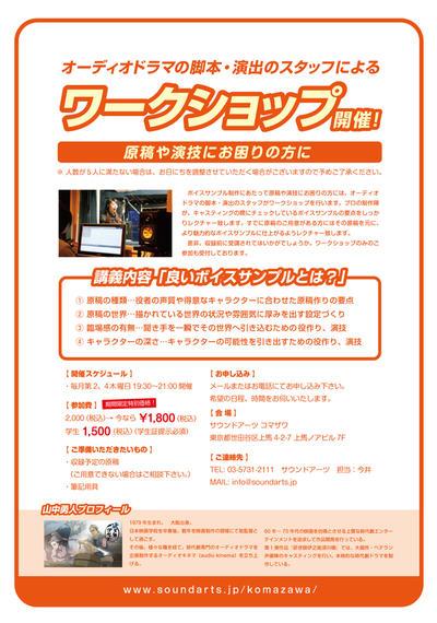 komazawa_workshop_pop.jpg