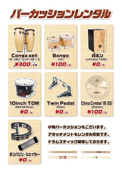 nakano_percution_pop.jpg