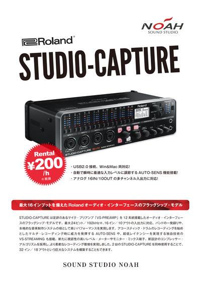 roland_studio_capture.jpg