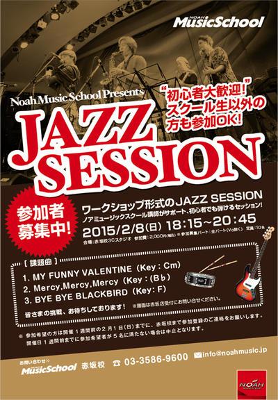 jazzsession_150208.jpg