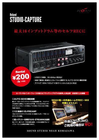 komazawa_studiocapture.jpg