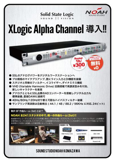 komazawa_xlogic.jpg