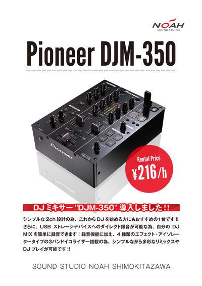 shimokita_djm350.jpg