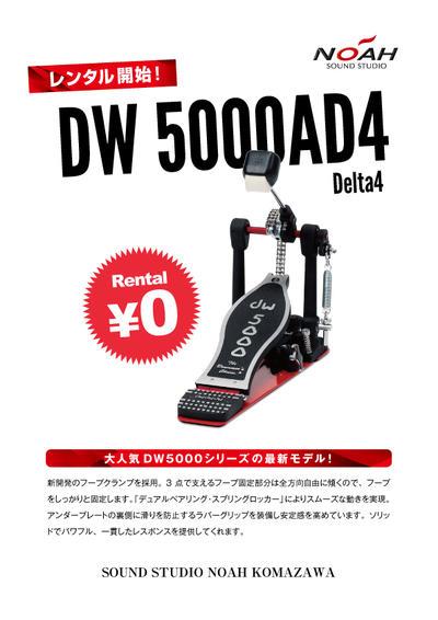 14.11_komazawa_dw5000AD4.jpg