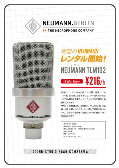15.3_komazawa_neumann.jpg