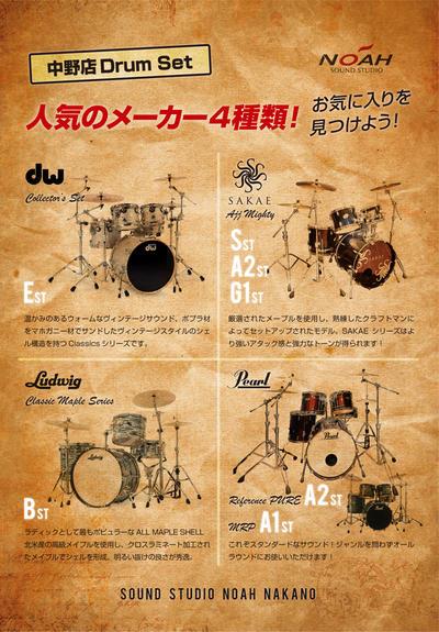 nakano_drums.jpg