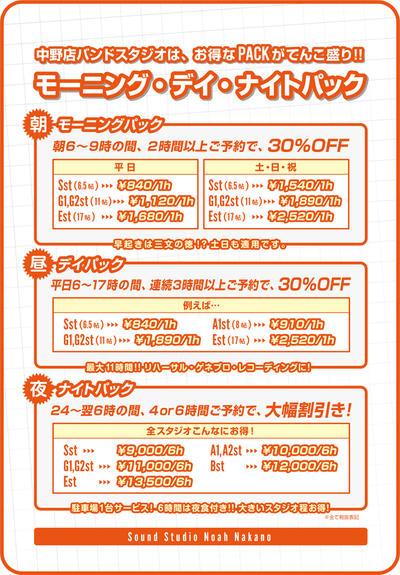nakano_pack.jpg