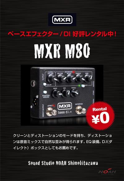 shimokita_m80.jpg