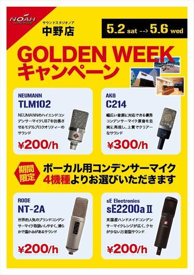 nakano_GWcampaign.jpg