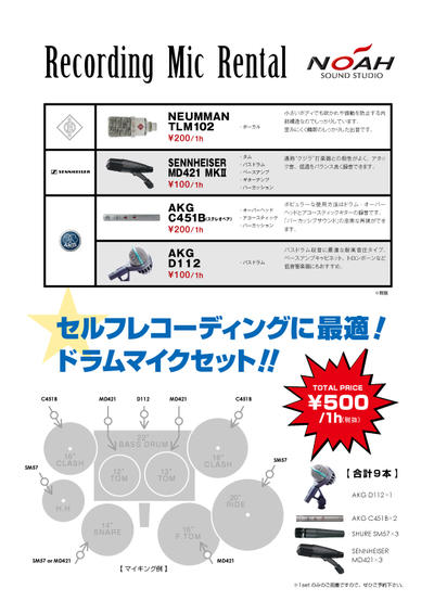 14.9_nakano_rec_dr.micset.jpg
