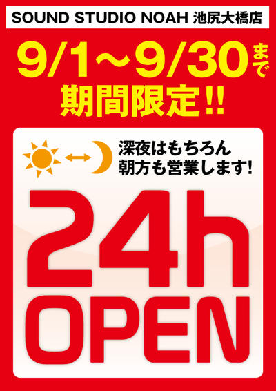 15.7_ikejiri_24hOPEN.jpg