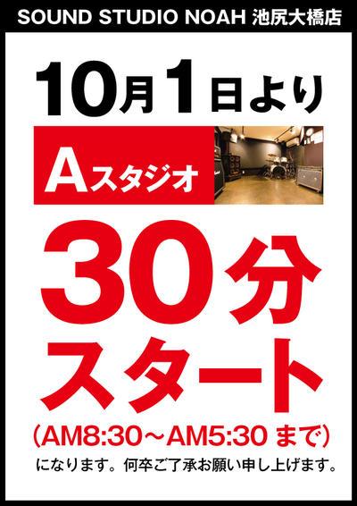 15.7_ikejiri_Ast30.jpg