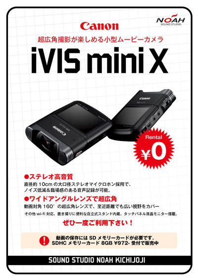 15.7_kichijoji_ivisminiX.jpg